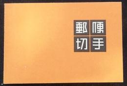 Japon Carnet YT N° C535 Neufs ** MNH. TB. A Saisir! - 1926-89 Empereur Hirohito (Ere Showa)