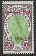Ethiopia Scott #228 MNH Zauditu, Surcharged, 1931 - Ethiopia