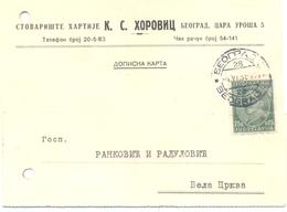 JUDAICA  K.S.HOROVIC STOCKMEN OF SECURITIES - Serbie