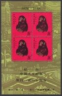 CHINA - REPRINT BLOC Yv 2316 Sc 1586 YEAR OF THE APE / REEDITION ANNEE DU SINGE 1980 ** MNH - Blokken & Velletjes