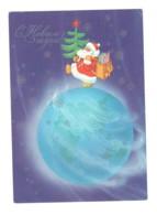 02413 Soviet Russia USSR Santa Claus Ded Moroz Christmas Tree Red Star Globe Earth Postman - Anno Nuovo