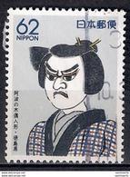 Japan 1991 - Prefectural Stamps - Tokushima - 1989-... Emperador Akihito (Era Heisei)
