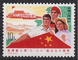 PR CHINA 1977 - The 30th Anniversary Of 1947 Taiwan Rising  MNH** OG - Neufs
