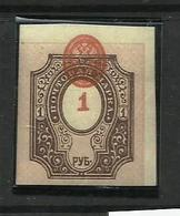 Russia 1908-1918 RUSIA RUSSIE RUSSLAND Unwmk PRINT DEFECT DISPLACED CENTER W/ Perf Vert Vanish On Face MLN - 1857-1916 Empire