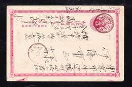 PST1-02 POST CARD JAPAN - Briefe U. Dokumente