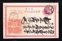 PST1-06 POST CARD JAPAN - Briefe U. Dokumente
