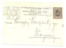 JUDAICA THE BROTHERS ARUETI BELGRADE YEAR 1931 - Serbie