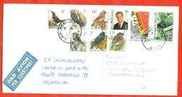 Belgium 1994. The Envelope Passed The Mail. Airmail. - Belgium