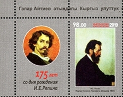 Kirgistan Kyrgyzstan 2019. 175th Birth Anniversary Of I.E. Repin. Russian Painter. Painting. MNH - Kyrgyzstan