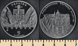 Ukraine 5 Hryven 2018 - Ukraine