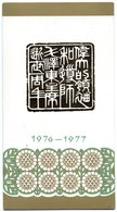 PR China 1977 FDC - 1949 - ... People's Republic