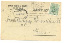 JUDAICA  THE BROTHERS ALMULI & DEMAJO BELGRADE YEAR 1929 - Serbie