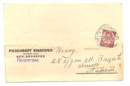 JUDAICA  RIZENBERG EMANUEL VELIKI BECKEREK  (PETROVGRAD) YEAR 1937 - Serbie