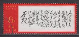 PR CHINA 1967 - Poems Of Mao Tse-tung 毛澤東 / 毛泽东 CTO - 1949 - ... Volksrepublik