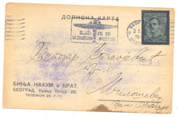 JUDAICA BINJA NAHUM (JAKOV)  & BROTHERS  BEOGRAD YEAR 1934 - Serbie