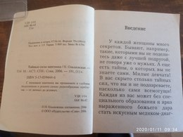 RUSSIAN LANGUAGE BOOK SMALL BOOK ТАЙНЫЕ СИЛЫ МАЯТНИКА 190 PAGES - Livres, BD, Revues