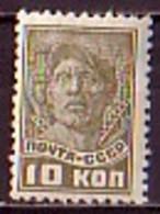 RUSSIA - UdSSR - 1929 - Mi Nr. 371 A , Wz. 7 , 12 : 12 1/2 Freimarken - 10 K. -  ( ** ) Original Gomme - Unused Stamps