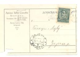JUDAICA ARON LEVY & SONS BELGRADE  YEAR 1933 - Serbien