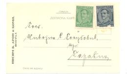 JUDAICA NISIM B ARON COMP. YEAR 1932 - Servië