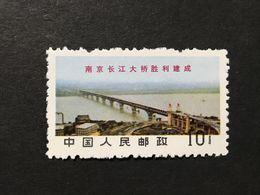 ◆◆◆CHINA 1969 Inauguration Of Yangtze Bridge At Nanking On Dec. 29, 1968.  10F  NEW  AA6648 - 1949 - ... République Populaire