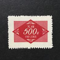 ◆◆◆CHINA 1954 POSTAGE DUE STAMPS  D2   $500 ◆◆ KING ◆◆  NEW  AA6673 - Neufs