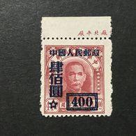 ◆◆◆CHINA 1950 Sun Yat-sen Of Northeastern Provinces Surch   $400 On $44   NEW  AA6676 - Neufs