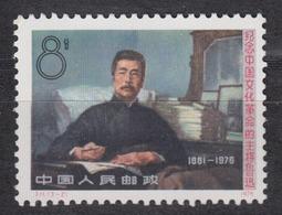 PR CHINA 1976 - The 95th Anniversary Of The Birth Of Lu Hsun MNH** OG - Neufs