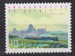 PR CHINA 1977 - The 30th Anniversary Of Inner Mongolian Autonomous Region MNH** OG - Neufs