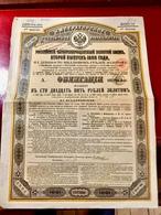EMPRUNT   RUSSE  4%  OR  SECONDE  ÉMISSION , 1890 ----- Obligation  De  125  Roubles - Russie