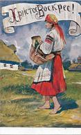 1910/20 - Hristos Bockpec , Gute Zustand , 2 Scan - Ukraine