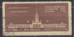PR CHINA 1954 - Russian Economic And Cultural Exhibition, Beijing CTO - 1949 - ... République Populaire