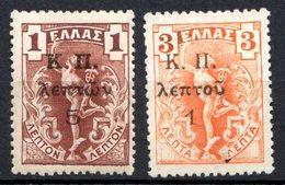 GRECE (Royaume) - 1917 - Prèv. Sociale - N° 2 Et 3 - (Lot De 2 Valeurs Différentes) - (Timbres Poste De 1901) - Neufs