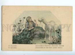 223840 RUSSIA Alenushka SOLOMKO Brother Felton GOAT Postcard - Solomko, S.