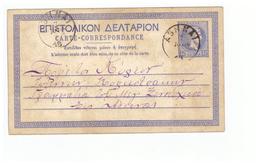 Grece Entier Postal + Cachet Ashnai - 1861-86 Large Hermes Heads