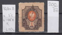 87K200 / 1910 - Michel Nr. 77 A X - 1 R. , OWz , L 13 1/4 ,  Freimarken , Staatswappen , Used ( O ) Russia Russie - Used Stamps