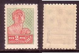 RUSSIA - UdSSR - 1925 - Timbre Courant - 2 Rb ** Original Domm. Mi 289 L A X - 100,00 Eu - Unused Stamps