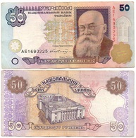 Ukraine - 50 Hryven 1996 VF # AЕ 1690225 Hetman Lemberg-Zp - Ucrania