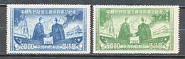 REP. POPULAIRE DE CHINE  - 1950 - Neuf - Neufs