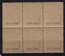 32. Yugoslavia 1949 1d Partisans Off-set Print Variety Block Of 6 MNH - 1945-1992 Socialistische Federale Republiek Joegoslavië