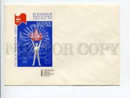 403986 USSR 1970 Shevtsov EXPO Exhibition OSAKA JAPAN Unused FDC Blank - 1923-1991 UdSSR
