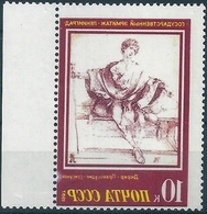 B6638 Russia USSR Art Drawing Dürer Justice ERROR (1 Stamp) - Sonstige