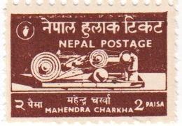 NEPAL Spinning Wheel 2-PAISA Stamp 1959 Mint/MNH - Népal