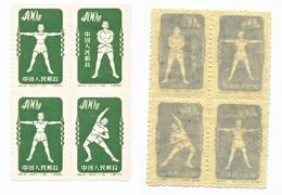 REP. POPULAIRE DE CHINE  - 1952 - Papier Nince - Neufs