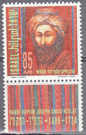 ISRAEL    SCOTT NO 1110    MNH    YEAR  1992   WITH TABS - Israel