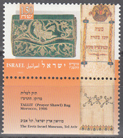ISRAEL    SCOTT NO 1243    MNH    YEAR  1995   WITH TABS - Israel