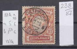 87K238 / 1910 - Michel Nr. 81 A X - 10 R. , OWz , L 13 1/4 ,  Freimarken , Staatswappen , Used ( O ) Russia Russie - Usati