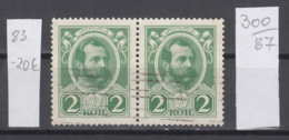 87K300 / 1913 - Michel Nr. 83 - 2 K. , Alexander II  - Emperor Of Russia , Used ( O ) Russia Russie - Used Stamps