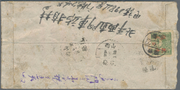 "China - Volksrepublik - Provinzen: North China, Suiyuan-Mongolia District, Stamps Overprinted With "" - 1949 - ... République Populaire"