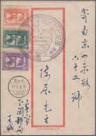 China - Volksrepublik - Provinzen: East China, East China People's Posts, 1949, Liberation Of Nanjin - 1949 - ... République Populaire