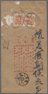 China - Volksrepublik - Provinzen: East China, East China People's Posts, 1950, Sanyi Print Mao Zedo - 1949 - ... République Populaire
